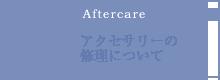 アクセサリーの修理