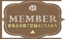 新規会員様ご登録はこちら