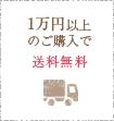 1万円以上のご購入で送料無料