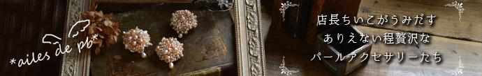 ailes de pb、ペルルバロックだけの贅沢なアクセサリー