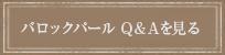 バロックパール Q&Aを見る