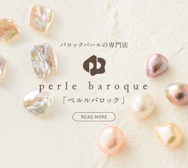 バロックパールの専門店 perle baroque ペルルバロック