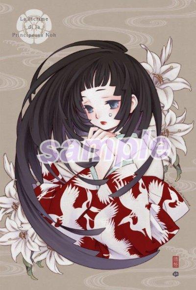 画像1: 【桜瀬琥姫×ペルルバロック!】お濃の涙〜le lacrime di la principessa Noh〜  ポスターA