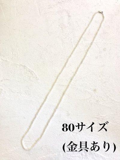 画像1: 極小粒淡水パールロングネックレス ホワイト 80サイズ/160サイズ