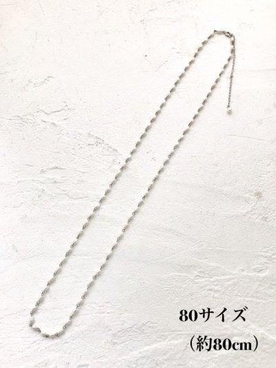 画像1: 小粒ライス型バロックパール デザインロングネックレス ホワイト 80サイズ/130サイズ